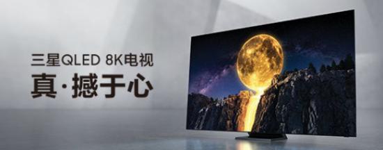三星2020 QLED 8K电视即将揭晓,国内彩电市场未来将何去何从?