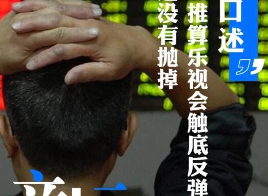 乐视网股民往事:用《易经》推算乐视能反弹 至今还没抛售