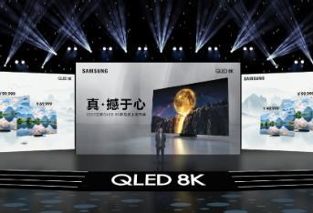 真?撼于心——三星重磅发布2020款QLED 8K电视Q950TS