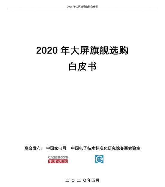 """深挖行业现状加快""""汰劣推新""""  《2020年大屏旗舰选购白皮书》正式发布"""