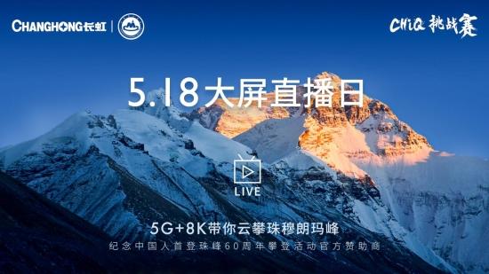 长虹8K电视云攀珠峰,开启极限16小时超长直播