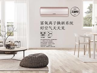 空调焕新季,澳柯玛为你带来健康好空气