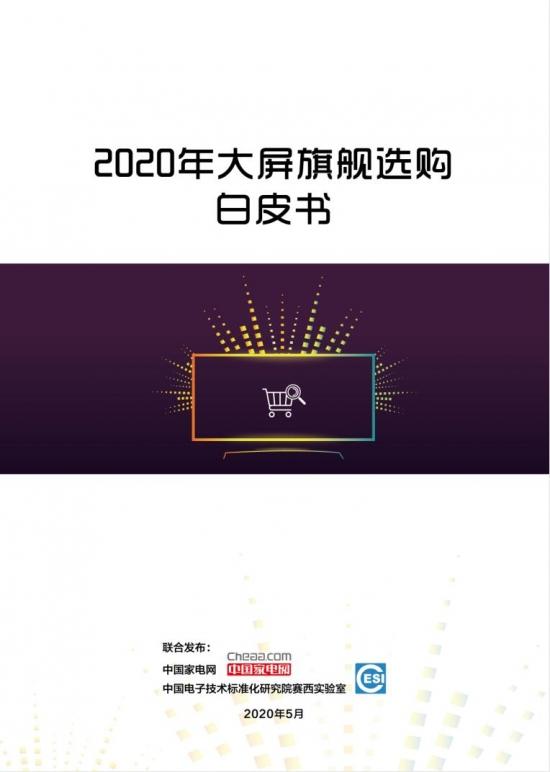 为了让大屏行业更加规范透明 《2020年大屏旗舰选购白皮书》正式发布