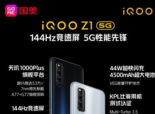 5G性能旗舰的超高性价比 iQOO Z1国美预售享优惠