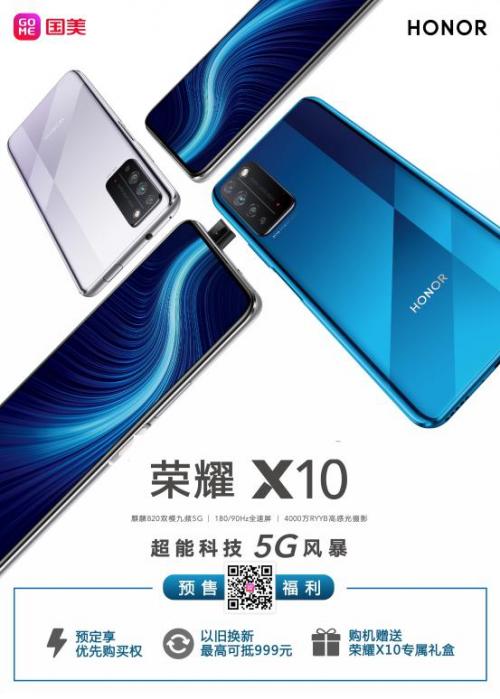 国美开启荣耀X10预售 优先购机快人一步