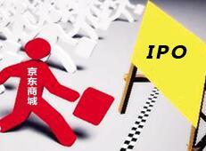 京东或二次上市融资34亿美 中概股再掀回港IPO浪潮?