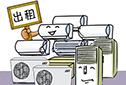 乱炖家电:家电租赁正当时,以租代购更方便