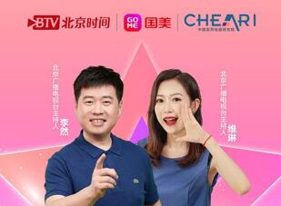 BTV北京时间&北京国美 5月29日开启惠民大直播