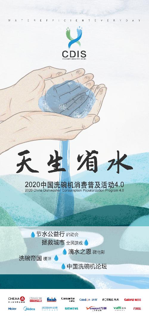 2020中国洗碗机消费普及4.0启动 助推洗碗机市场引导消费