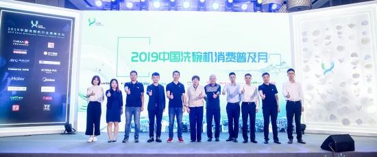 2020中国洗碗机消费普及4.0启动 助推洗碗机市场