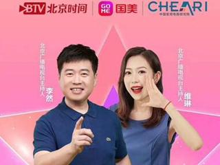 BTV著名主持人亮相北京国美直播带货   直播火爆进行中