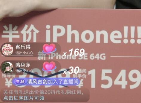 罗永浩半价iPhone SE被黄牛盯上:闲鱼加价叫卖