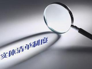 """33家被列入""""实体清单""""的中国机构"""