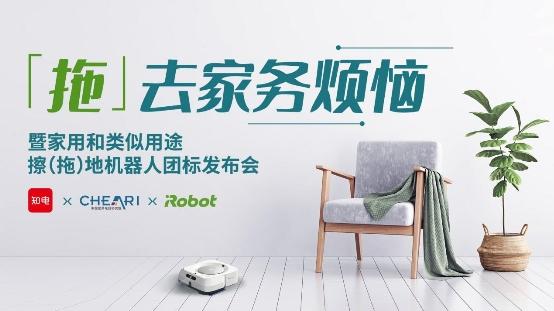 拖地机器人新标出台 带动行业大跨步发展