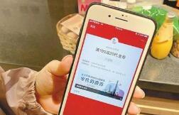 北京市商务局:6月6日起将发放122亿元消费券