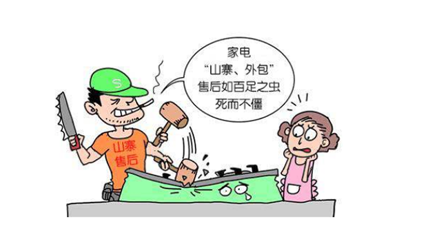 网上找人修家电 消费者权益难以得到保障