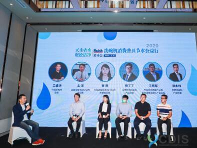 """""""2020洗碗机消费普及节水公益联盟""""成立 北京国美成为首批成员单位"""