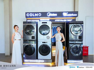 美的系三大洗干套装产品发布,欲稳坐干衣机市场头把交椅