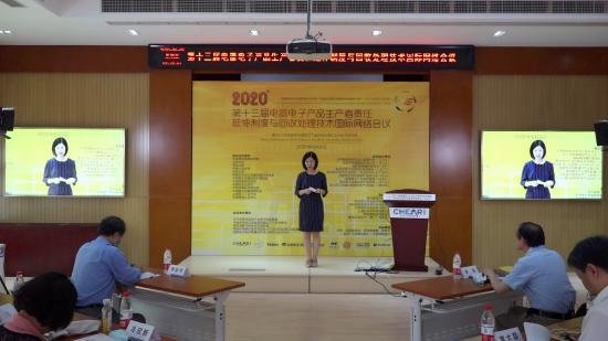 第十三届电器电子产品生产者责任延伸制度及回收处理技术国际网络会议在京举行