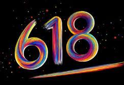 """解读""""618""""大促初步战报:消费加速复苏"""