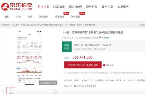 贾跃亭2210万股乐视股票本周将被拍卖