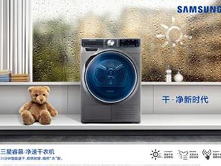 南方暴雨破纪录,三星干衣机助你舒适过雨季!