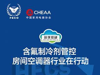 FECO & CHEAA: 含氟制冷剂管控 房间空调器行业在行动——中国房间空调器行业逐步削减氢氟碳化物(HFCs)
