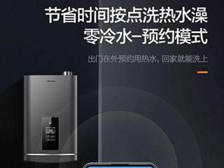 行业第一台一级能效零冷水燃气热水器万和首创