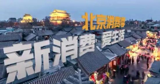 北京消費季+618大促,家電銷售迎來高光時刻