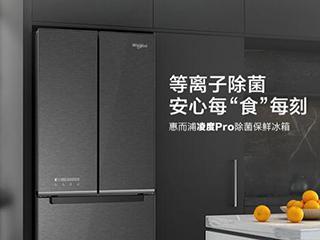 惠而浦凌度Pro冰箱获中国家电所除病毒认证
