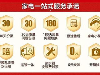 服务体验成618家电新战场 京东综合满意度第一