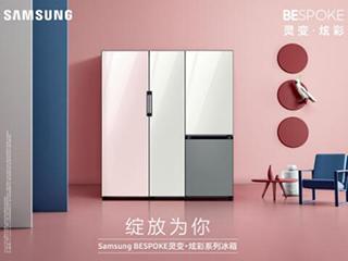 三星BESPOKE系列冰箱官宣上市,将开启可定制家电新时代
