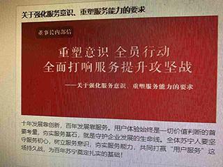 618将近张近东内部信曝光,苏宁打响服务提升攻坚战