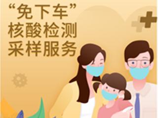 """苏宁易购上线""""免下车""""新冠核酸检测服务,北京可预约"""