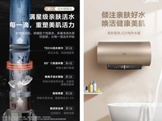 """活水黑科技,美的健康热水器拯救你的""""敏感""""肌"""