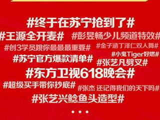 苏宁618超级秀:5个半小时成交破50亿