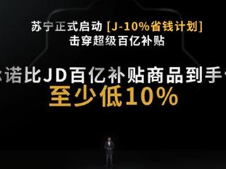 苏宁易购官宣:618落幕,J-10%不结束,继续打