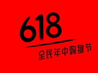 618复盘:电商模式比拼 商业体系对决