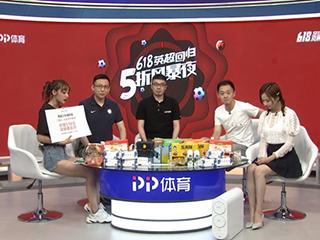 618直播带货背后,是PP体育对体育零售的野心