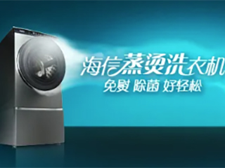 家电让家更温暖 |海信冰箱公司获得社会公益活动示范企业殊荣