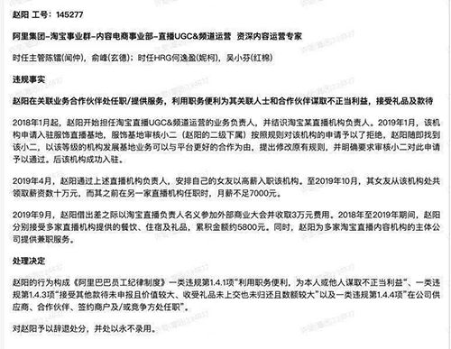 阿里通报赵圆圆违规:收受3.58万元 安排女友入职客户公司