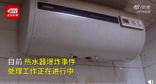 """电热水器爆炸事故敲响警钟 老旧电器""""更新换代""""刻不容缓"""