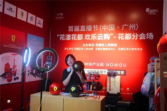广州直播节