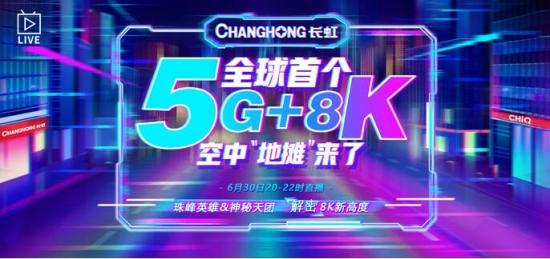 硬核地摊秀8K实力——长虹电视5G+8K空中地摊火热营业