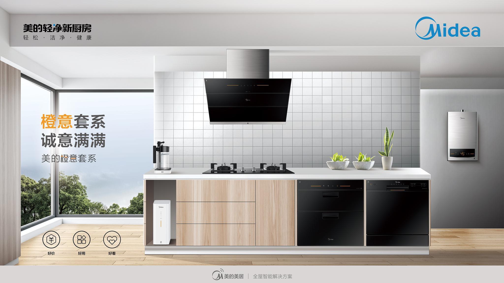 """厨房需要新标准 美的厨热橙意套系开启厨房""""智能时代"""""""