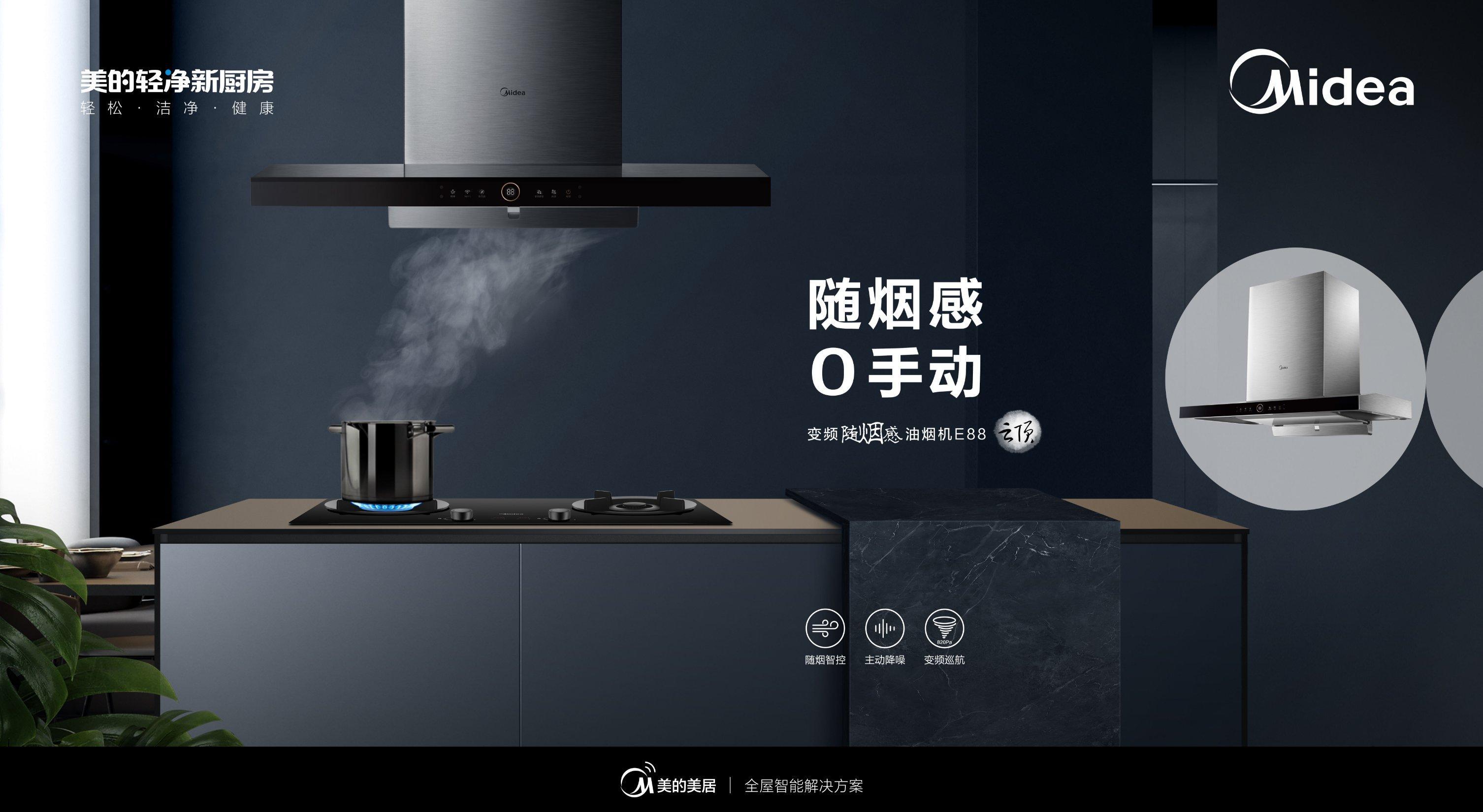 """智能一键烹,变频随烟感丨美的IoT厨房新""""净""""界"""