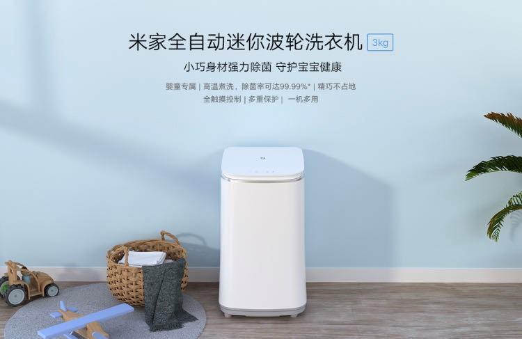 米家全自动迷你波轮洗衣机3kg成女性用户首选 霸榜天猫月销榜第一名