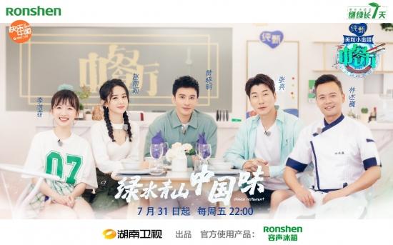 """《中餐厅》第四季官宣新阵容,这几位""""萌新""""你更pick谁?"""