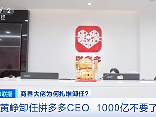 """黄峥卸任拼多多CEO,1000亿不要了?开启""""半隐生涯""""?"""