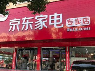 京东家电专卖店已超1.5万家 60万个行政村全面覆盖